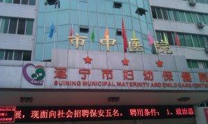 遂宁市中医院